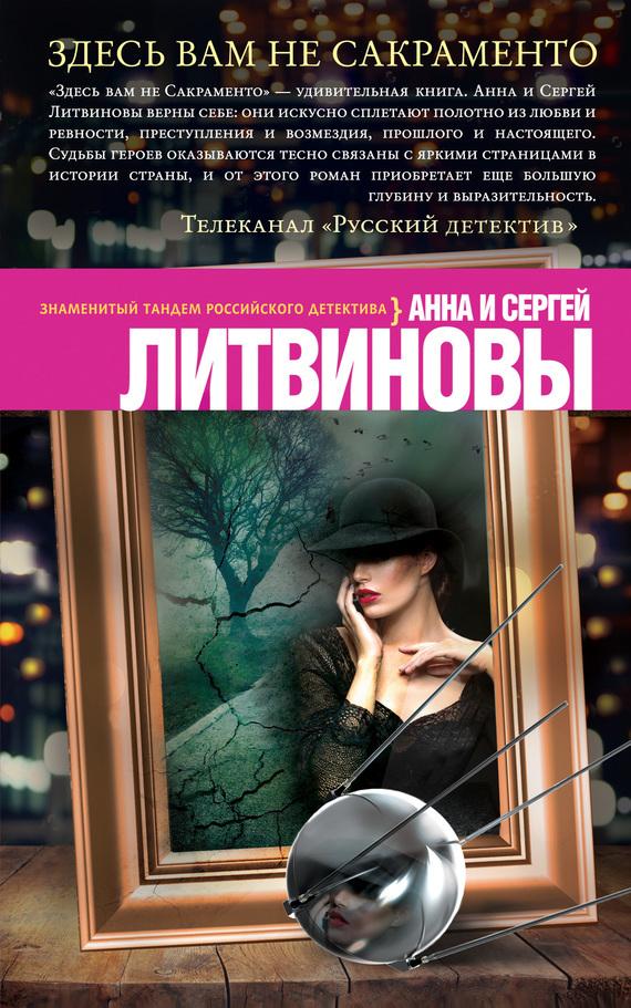 Анна и Сергей Литвиновы «Здесь вам не Сакраменто»