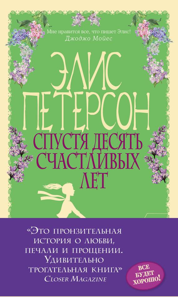 Элис Петерсон «Спустя десять счастливых лет»