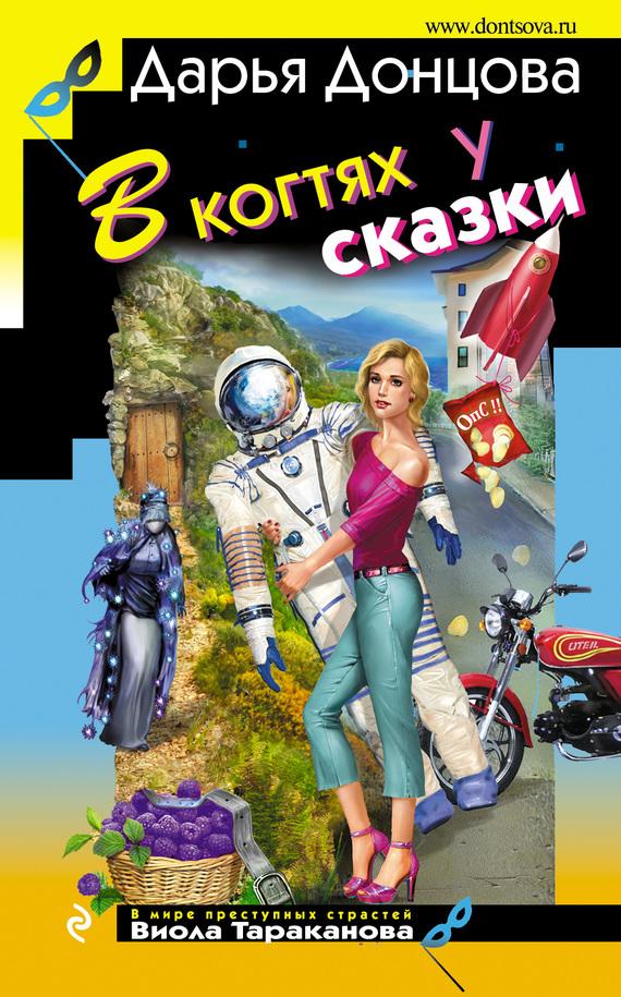 Донцова маникюр для покойника скачать бесплатно fb2