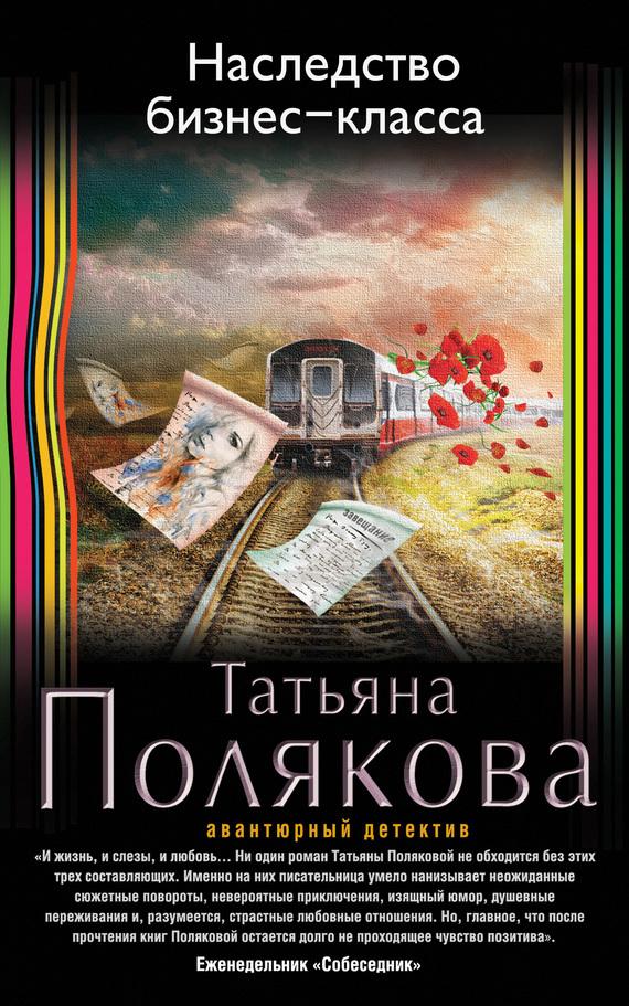 Татьяна Полякова «Наследство бизнес-класса»