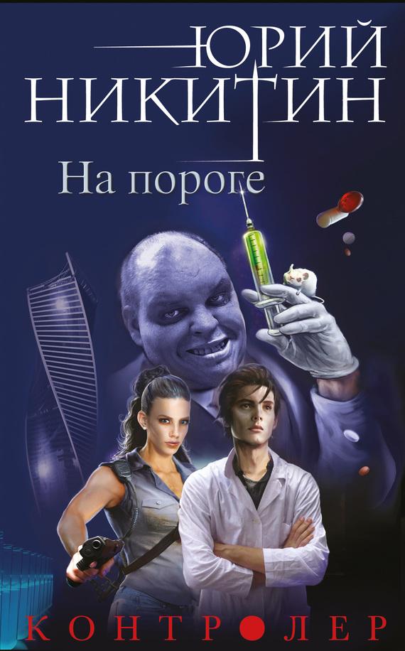 Юрий Никитин «На пороге»