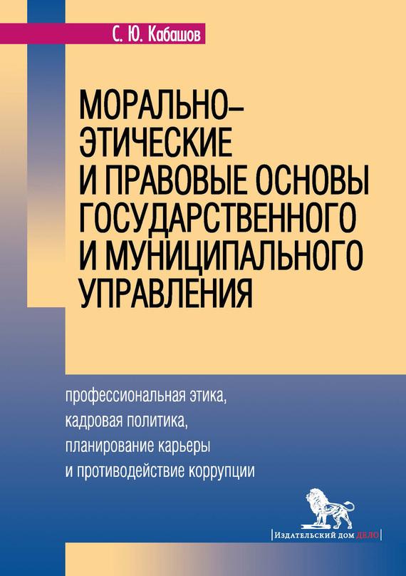Обложка книги. Автор - Сергей Кабашов