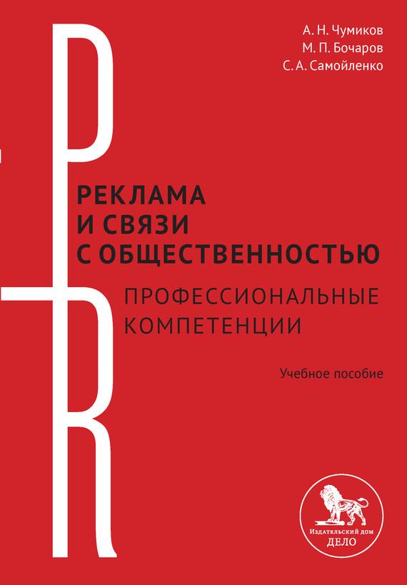 Обложка книги Реклама исвязи собщественностью: профессиональные компетенции
