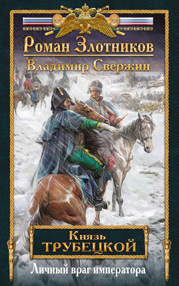 Владимир Свержин, Роман Злотников «Личный враг императора»