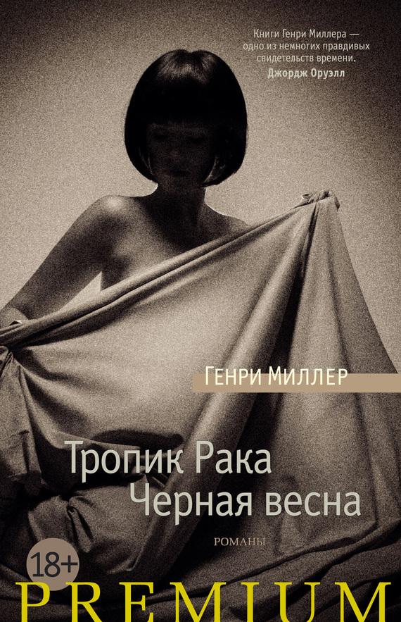 Генри Миллер «Тропик Рака. Черная весна (сборник)»
