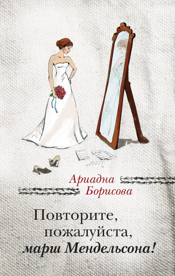 Ариадна Борисова «Повторите, пожалуйста, марш Мендельсона (сборник)»