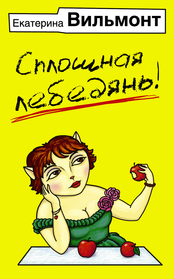 Екатерина Вильмонт «Сплошная лебедянь!»