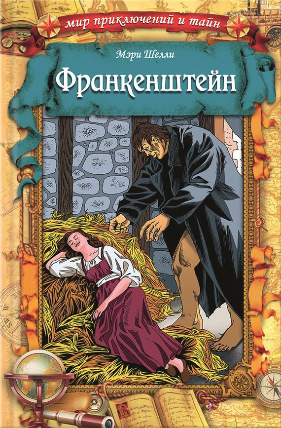 Мэри Шелли «Франкенштейн»