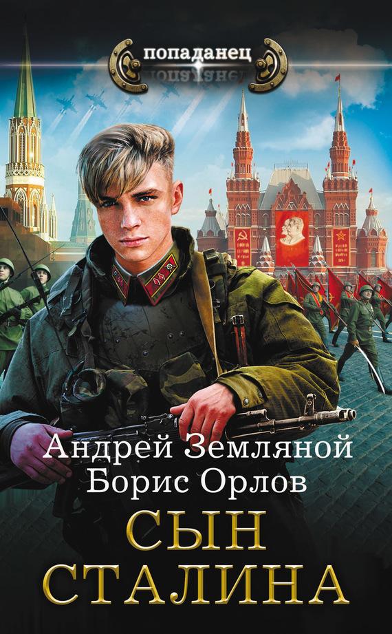 Сын Сталина