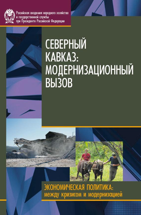 Обложка книги Северный Кавказ. Модернизационный вызов
