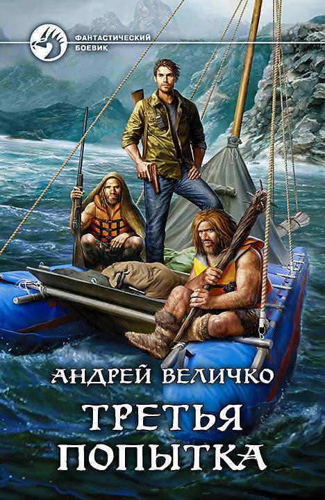 Андрей Величко «Третья попытка»