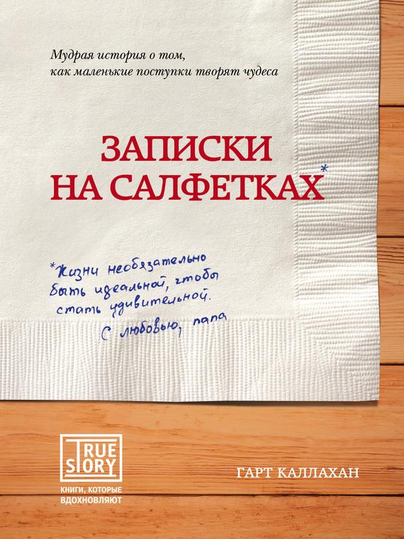 Гарт Каллахан «Записки на салфетках»