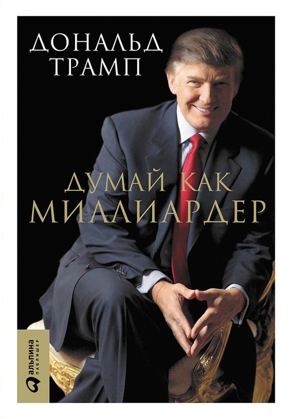 Обложка книги. Автор - Мередит Макивер