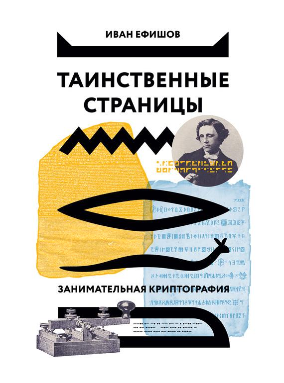 Иван Ефишов «Таинственные страницы. Занимательная криптография»