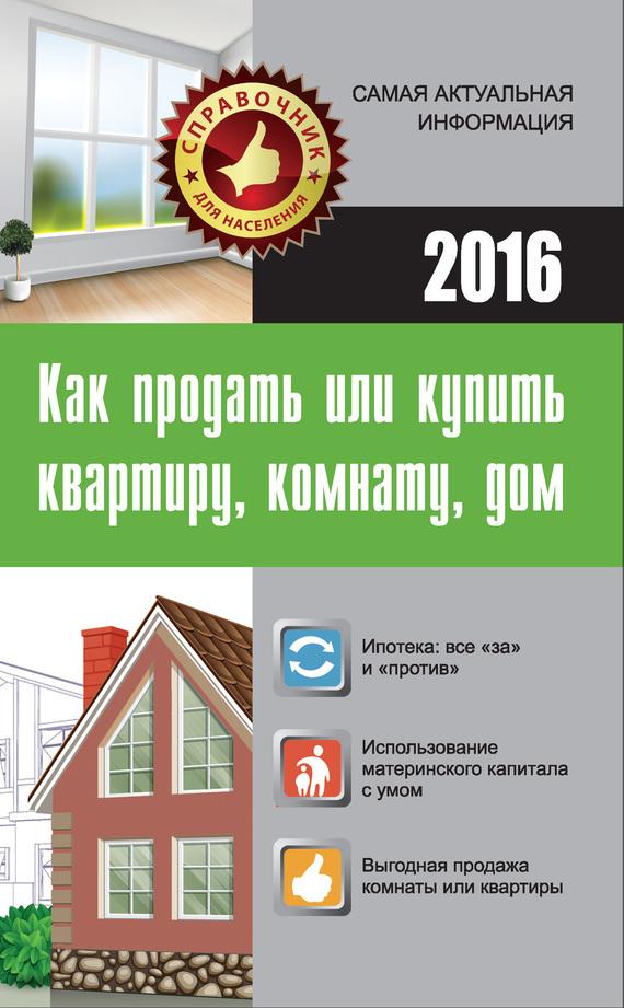Обложка книги Как продать или купить квартиру, комнату, дом