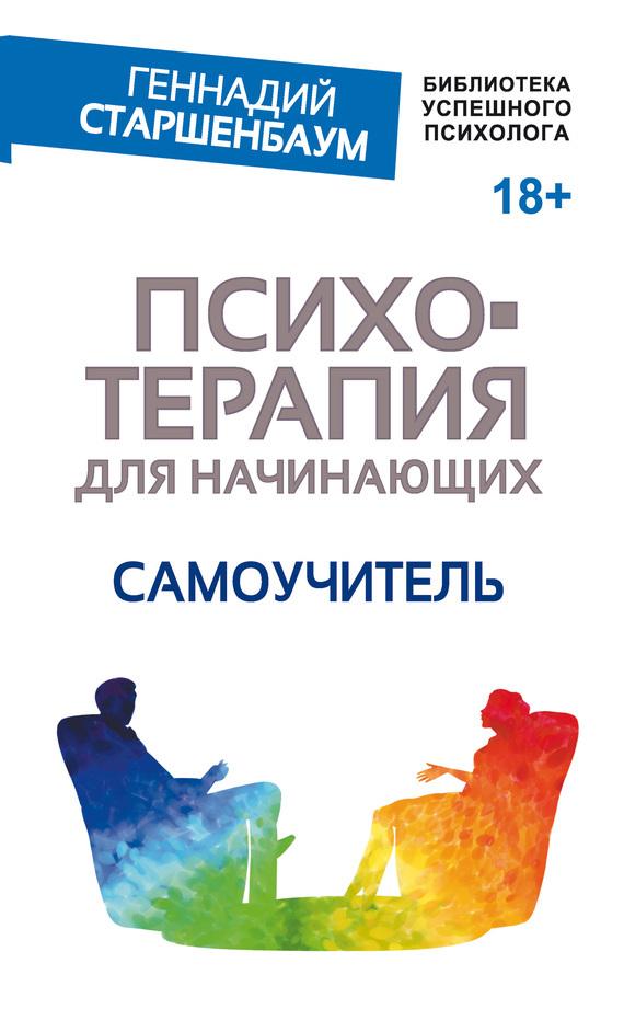 Геннадий Старшенбаум «Психотерапия для начинающих. Самоучитель»