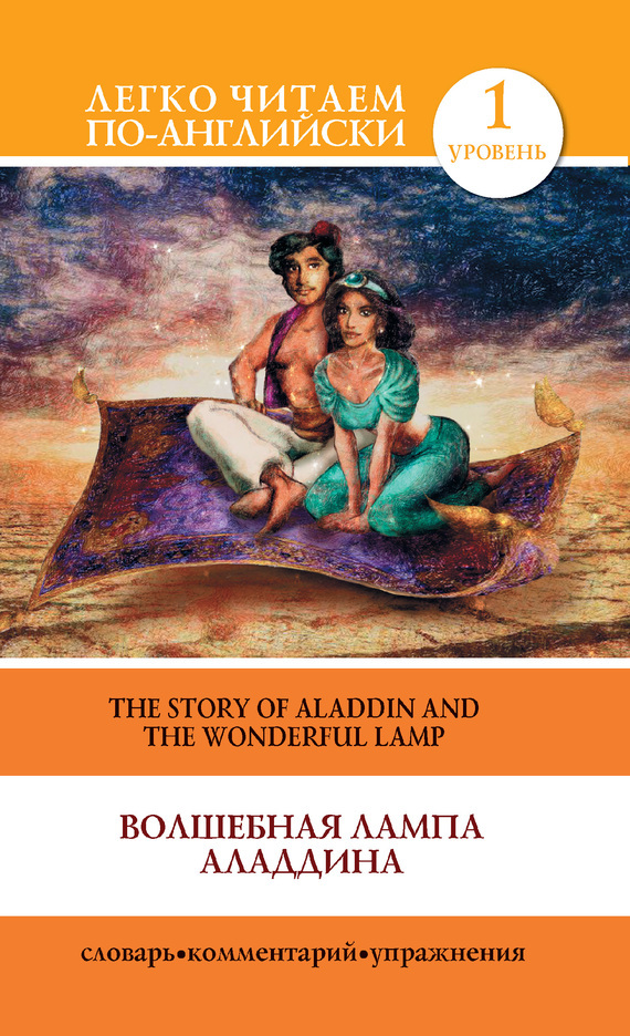 Волшебная лампа Аладдина / The Story of Aladdin and the Wonderful Lamp – Сергей Матвеев