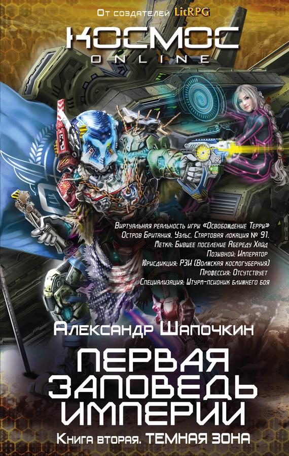 Александр Шапочкин «Первая заповедь Империи. Темная зона»
