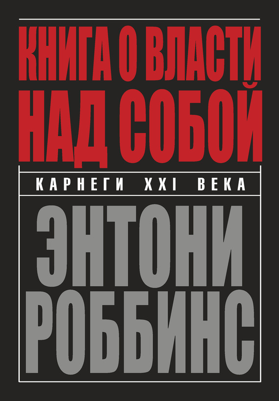 Энтони Роббинс «Книга о власти над собой»