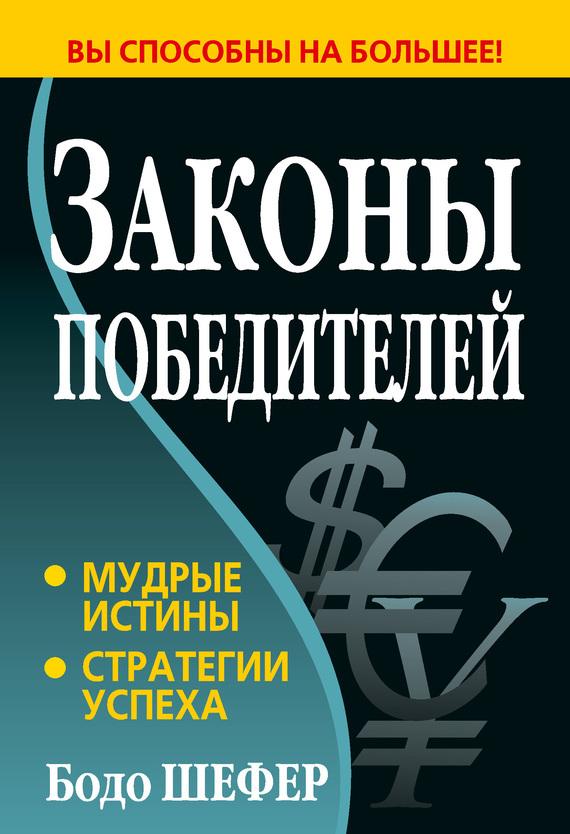 фото обложки издания Законы победителей
