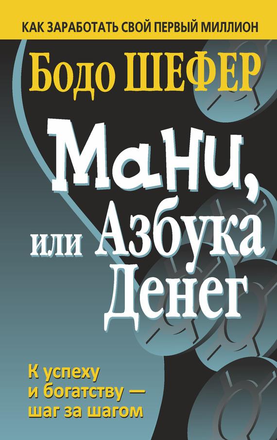 Бодо Шефер «Мани, или Азбука денег»