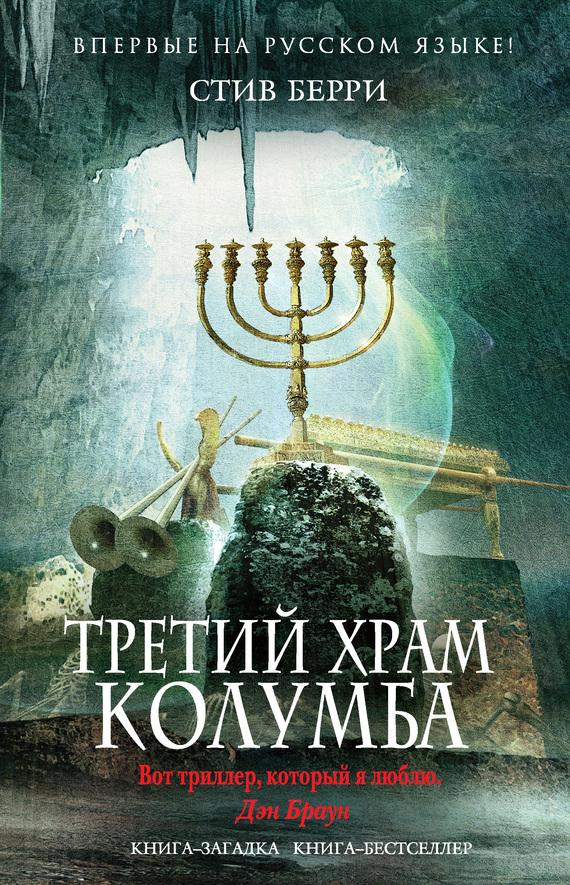 Стив Берри «Третий Храм Колумба»