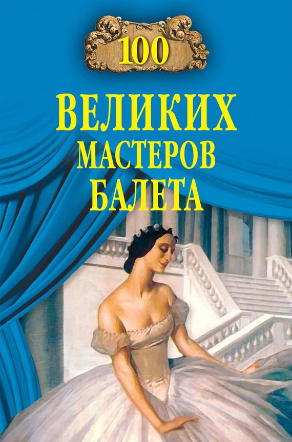Далия Трускиновская «100 великих мастеров балета»