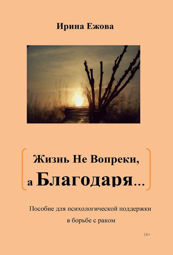 Ирина Ежова «Жизнь не Вопреки, а Благодаря…»