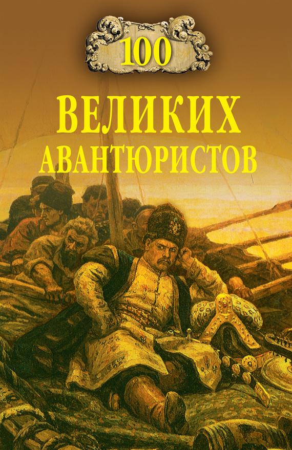 Игорь Муромов «100 великих авантюристов»