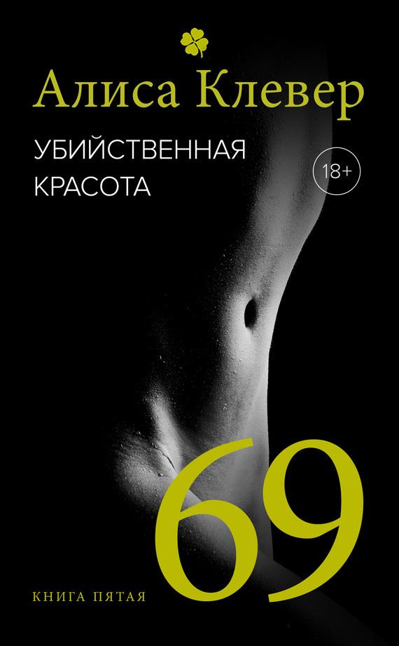 Алиса Клевер «Убийственная красота. 69»