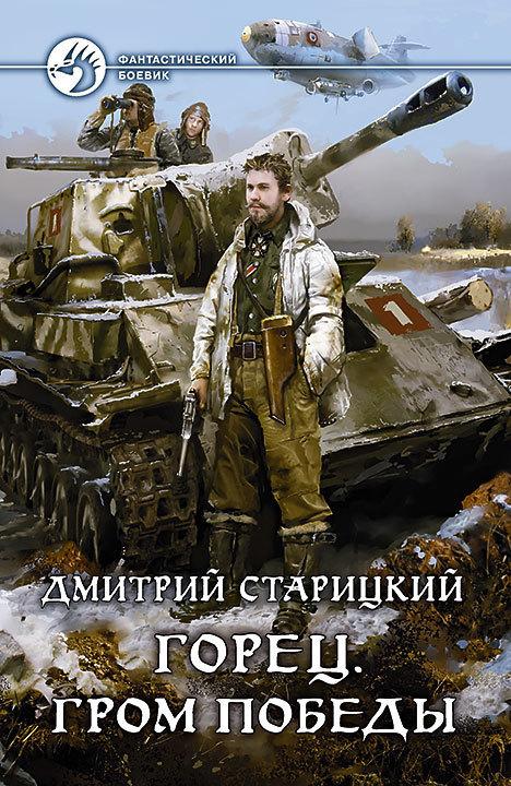 Дмитрий Старицкий «Горец. Гром победы»