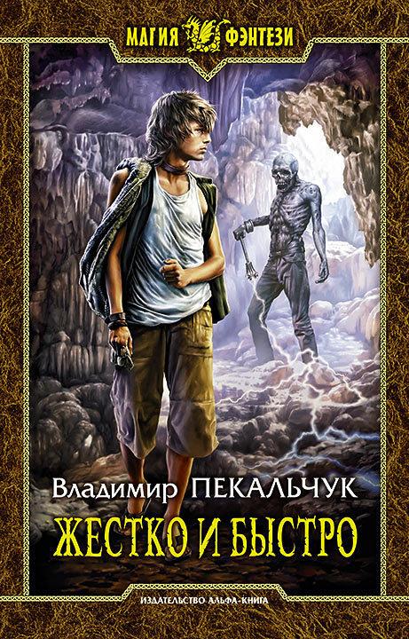 Владимир Пекальчук «Жестко и быстро»