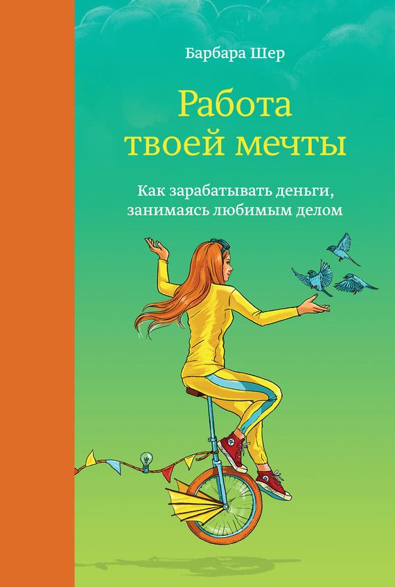 Обложка книги. Автор - Барбара Шер