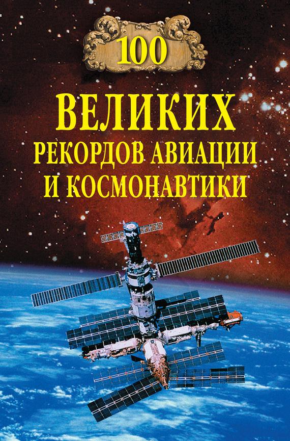 Станислав Зигуненко «100 великих рекордов авиации и космонавтики»