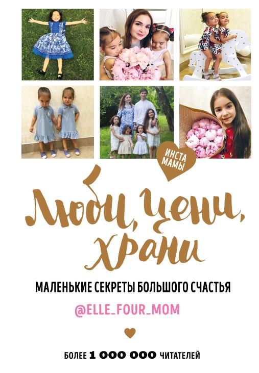 @Elle_four_mom «Люби, цени, храни. Маленькие секреты большого счастья @elle_four_mom»