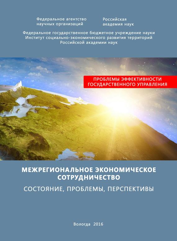Евгений Лукин, Тамара Ускова «Межрегиональное экономическое сотрудничество. Состояние, проблемы, перспективы»