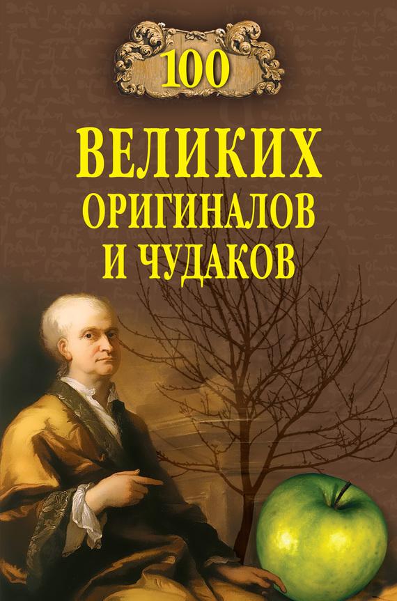 Рудольф Баландин «100 великих оригиналов и чудаков»