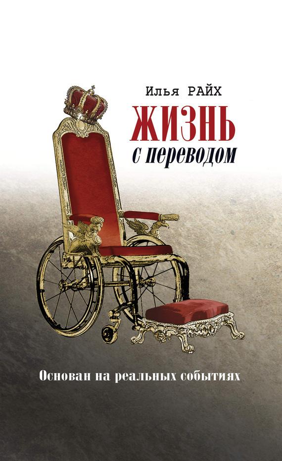 Илья Райх «Жизнь с переводом»