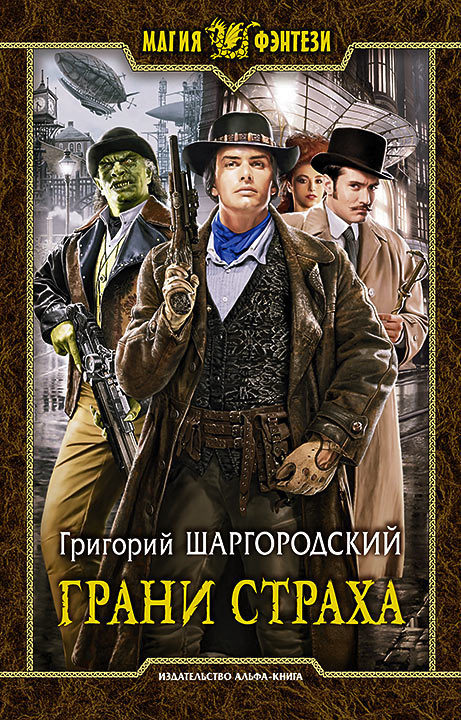 Григорий Шаргородский «Грани страха»