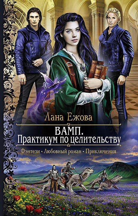 Лана Ежова «ВАМП. Практикум по целительству»