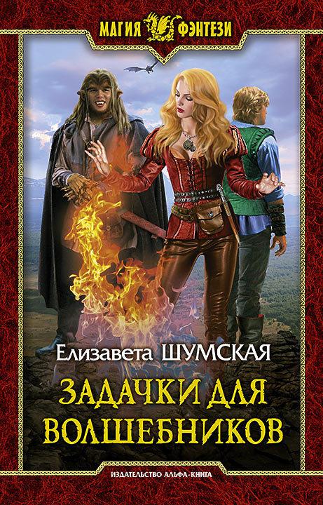 Елизавета Шумская «Задачки для волшебников»