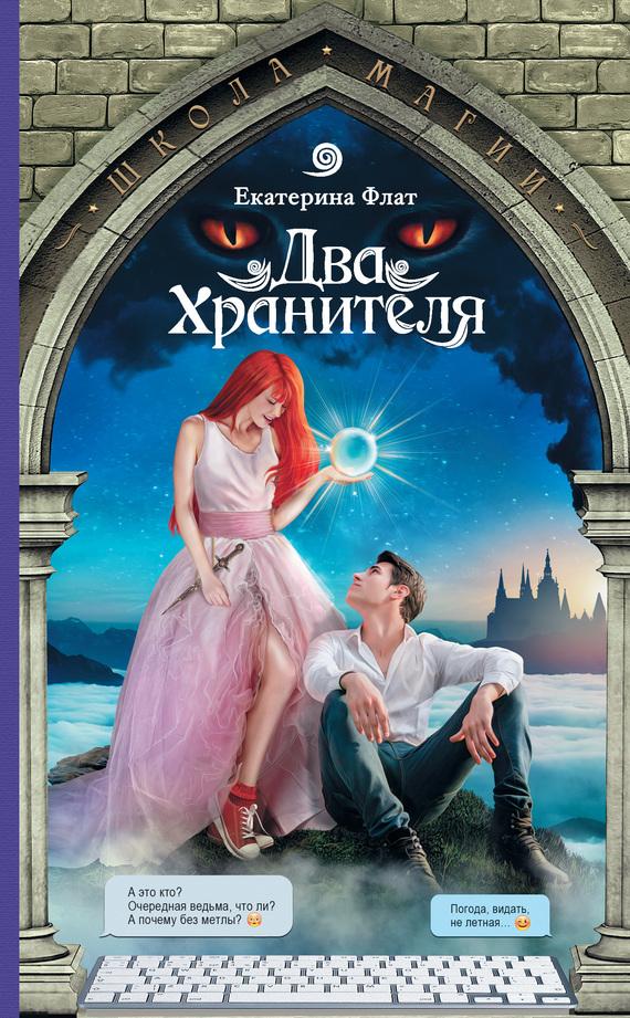 Екатерина Флат «Два Хранителя»