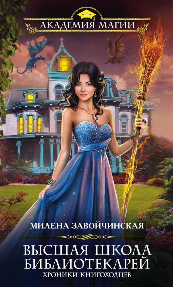 Милена Завойчинская «Хроники книгоходцев»