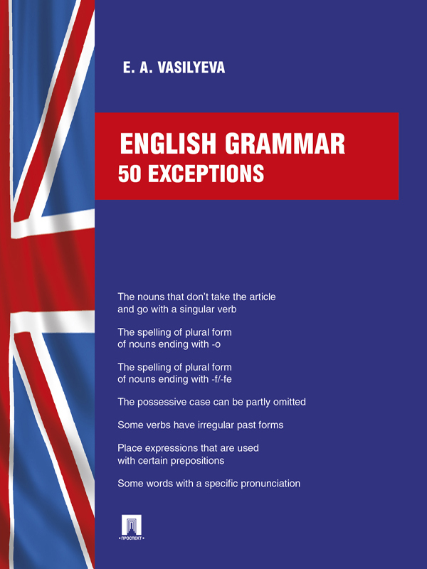 English grammar: 50 exceptions
