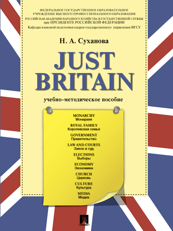 Just Britain. Учебно-методическое пособие