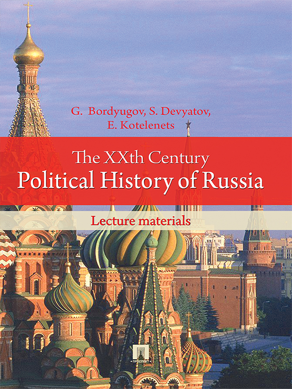 The XXth Century Political History of Russia: lecture materials – Elena Kotelenets, Gennady Bordyugov, Sergey Devyatov