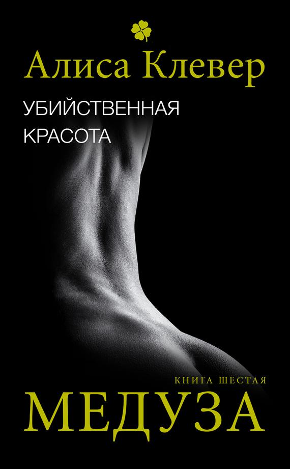 Алиса Клевер «Убийственная красота. Медуза»