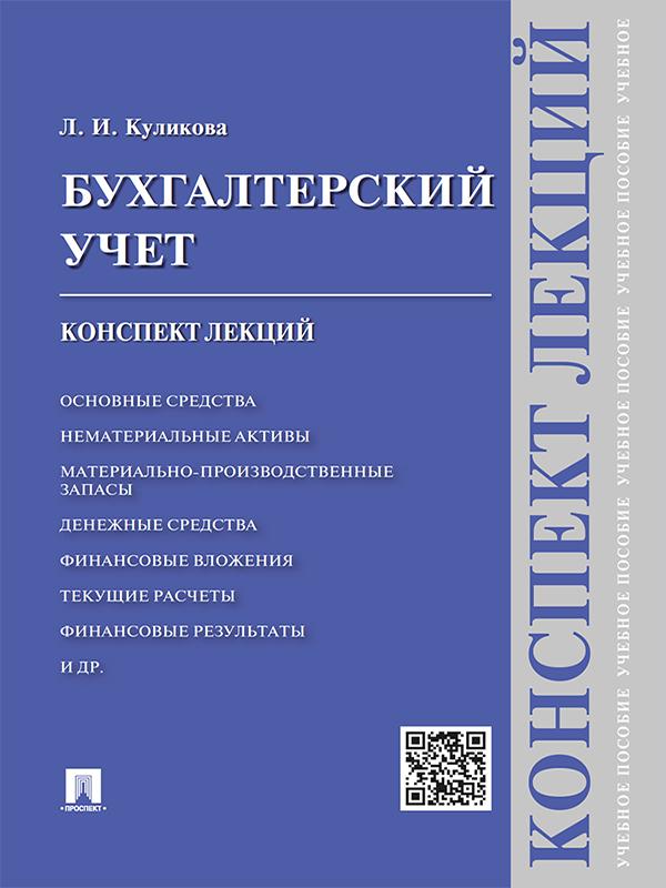Обложка книги. Автор - Лидия Куликова