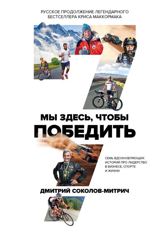 Дмитрий Соколов-Митрич «Мы здесь, чтобы победить: семь историй о лидерстве в бизнесе и спорте»