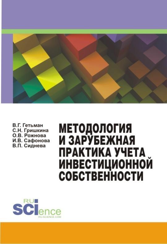 Обложка книги Методология и зарубежная практика учета инвестиционной собственности